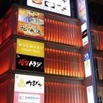 KICHIRI GARDEN TABLE - 外観写真:北千住駅から徒歩2分!!
