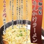 四麺 - 9月28日から期間限定【あんかけラーメン】