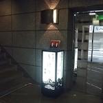 京懐石 りほう - 1階入口のEVと階段