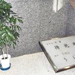 京懐石 りほう - EV前の銘板