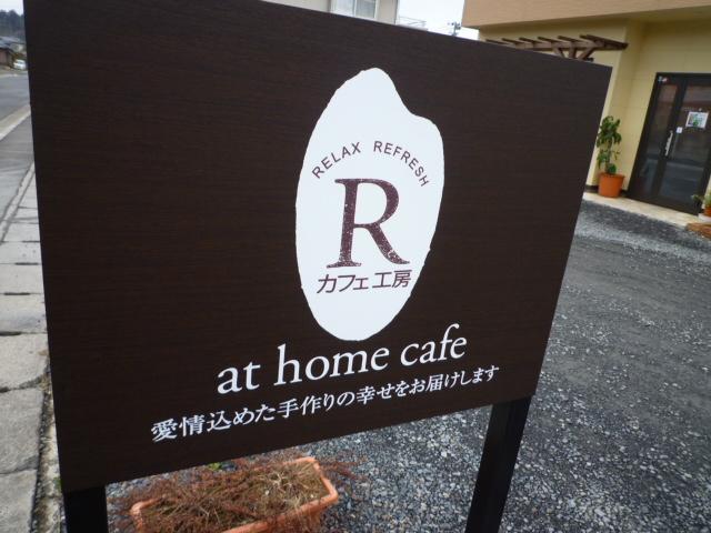 カフェ工房R