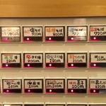 麺匠 呉屋 - 券売機