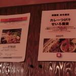 蕎麦 酒肴 京鴨 椿 - 2014' 10/28