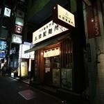 三田製麺所 - 外観。