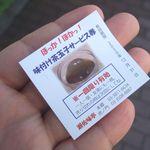 瀬佐味亭 - 最後に味付け玉子のサービス券
