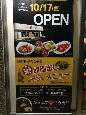 ヤキニク ユウカリ 田和山店