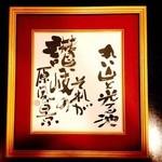 本場のさぬきうどん 徹麺 - 書道家 高嶋禎葉様(2年連続 日本一)