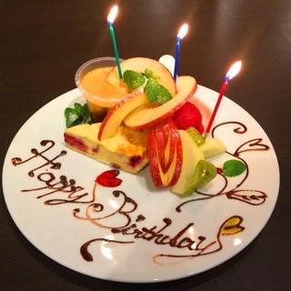 ☆記念日プラン☆誕生日や記念日などお祝いごとにオススメ!
