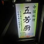 五芳厨 -