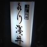 おおさか料理  浅井 -