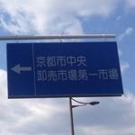 石田食堂 - 丹波口駅改札を左へ行くと市場が有ります。