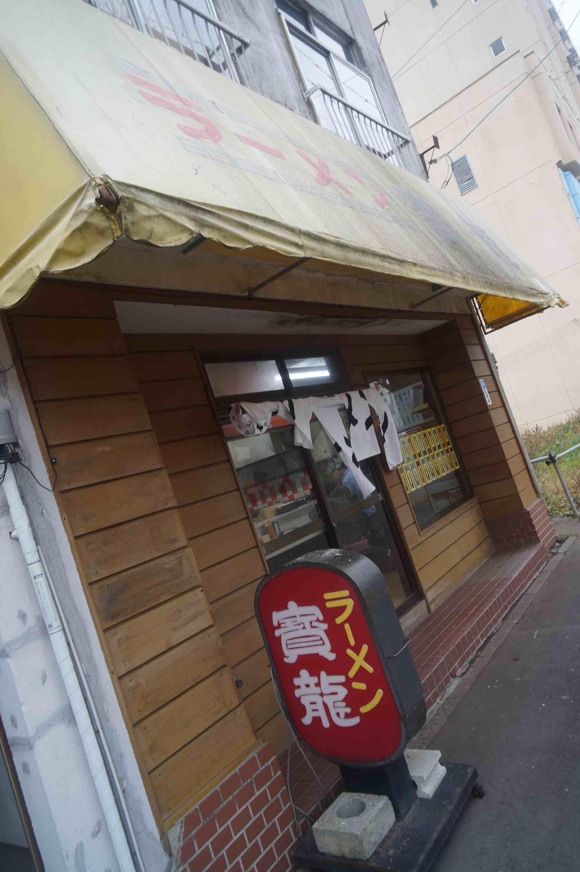 ラーメン寶龍 釧路駅前店