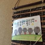 アーペ和茶カフェ -