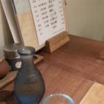 志摩家 - ワタクシ最近、脱ビール宣言(誰に?)日本酒もたしなむようになりました。これは竹原(広島)のお酒だったような。。(無知)