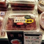 32066085 - 鮭ルイベ漬け 230g ¥1,749                        2014/10訪問^ ^