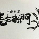中華そば麦右衛門 - 和風のイメージ強し☆