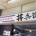 丼兵衛 -