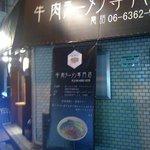 牛肉ラーメン専門店 -