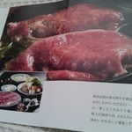 32088660 - 2014H26,10, パンフレット,しゃぶしゃぶ,京香