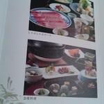 32088662 - 2014H26,10, パンフレット,しゃぶしゃぶ,京香