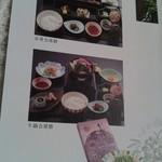 32088664 - 2014H26,10, パンフレット,しゃぶしゃぶ,京香