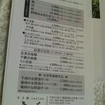 32088666 - 2014H26,10, パンフレット,しゃぶしゃぶ,京香