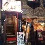 てぃんがーら - 駅近くへ移転で2F居酒屋へジョブチェンジ