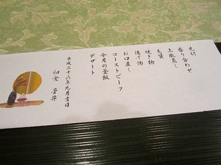 菅井 - 2014年9月再訪問