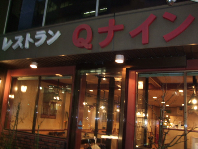 カフェレストラン Qナイン