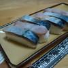 丹波屋 - 料理写真:鯖寿司