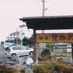 蟹御殿 - 外観は古いですが2006年にリニューアル!中はきれいでした♪