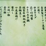 3211185 - ①2008.02夕食メニュ~♪