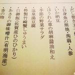 3211187 - ①2008.02朝食メニュ~♪
