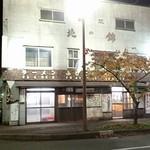 ふじとり - 左のラーメン店(昼の部)は営業休止中です(因;店主御高齢) @2014/10/30