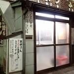 ふじとり - ラーメン店入口;入ったコト無いです(^^;)ゞ @2014/10/30