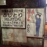 ふじとり - 両店境目の案内看板;風除室は繋がってます @2014/10/30