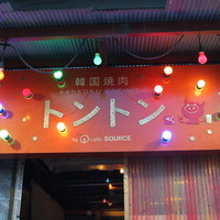 韓国焼肉トントン-