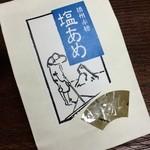 今昔庵 - 料理写真:播州赤穂 塩あめ