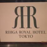 中国料理 皇家龍鳳 - リーガロイヤルホテルの中にあります。
