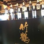 32122726 - 期間限定の竹鶴MUSEUM BAR