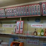 近江屋 本店 -