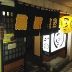 つかさ - 店舗入口