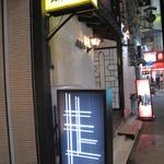 32127034 - 湯島の有名な老舗バー・酒場琥珀と同じビルにあります。                       琥珀は1階で、こちらは地下1階です。