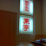 東亭 - 店内には餃子専門の看板。