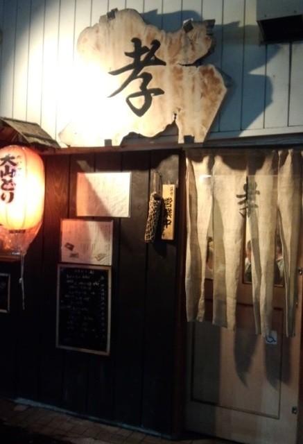 孝 (タカ) - 新中野/焼鳥 [食...
