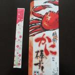 桜むすび - 越前 かに棒すし 1050円 (2014.11)