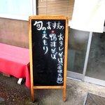 功徳庵 更科 - (2014,10/26)