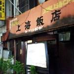 上海飯店 - ボロいです!