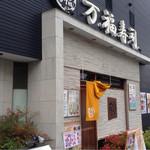 万福寿司 - ~(^。、^)~