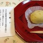 旭軒製菓舗 - 栗粉餅